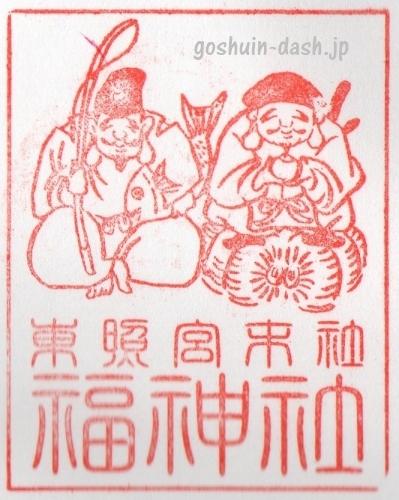 大黒様と恵比寿様(福神社の御朱印)