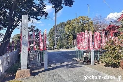 三好稲荷閣入口(満福寺境内より)