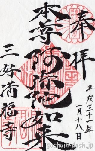 満福寺(みよし)の御朱印