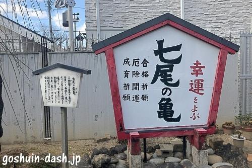 七尾天神社(名古屋)の七尾の亀