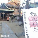 松山神社(名古屋市東区)で御朱印を頂いたよ~かき氷の名店「相生」近く