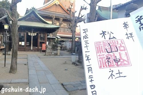 松山神社(名古屋市東区)の御朱印