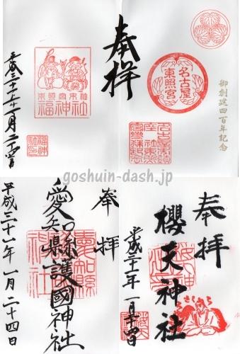 名古屋東照宮・愛知県護国神社・桜天神社の御朱印
