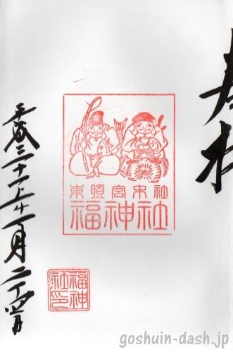 福神社(名古屋東照宮末社)の御朱印