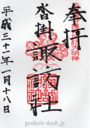 沓掛諏訪神社の御朱印