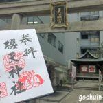 桜天神社(名古屋)で御朱印を頂いたよ~鷽(うそ)や牛など魅力がいっぱい