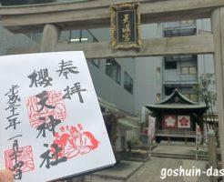 桜天神社(名古屋市中区)の御朱印
