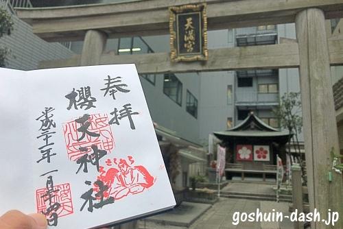 桜天神社の御朱印