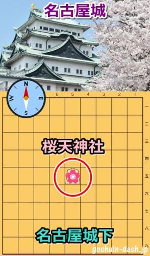 名古屋城と桜天神社