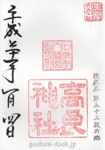 高良神社(石清水八幡宮摂社)の御朱印