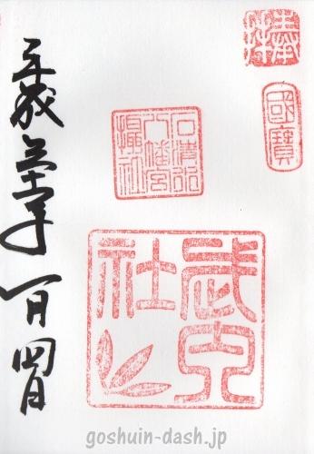 武内社(石清水八幡宮摂社)の御朱印
