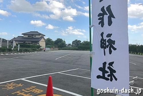 石作神社(長久手市)の駐車場