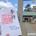 七尾天神社(名古屋市東区)で御朱印を頂いたよ~亀と鷽(うそ)鳥の神社