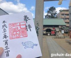 七尾天神社(名古屋)の御朱印