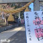 沓掛諏訪神社で御朱印を頂いたよ【豊明市で唯一の御朱印神社!?】