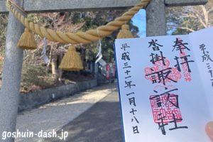 沓掛諏訪神社(愛知県豊明市)の御朱印