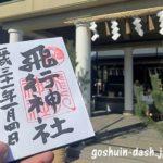 飛行神社(京都)で御朱印を頂いたよ【御朱印帳もカッコいい】