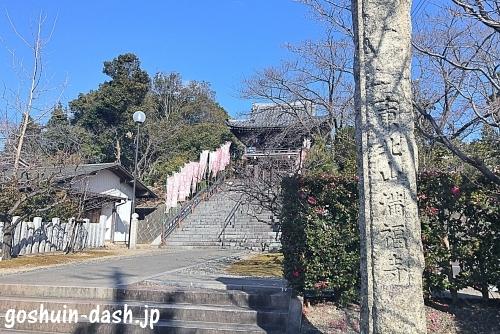 満福寺(みよし)標柱