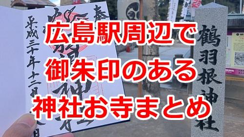 広島駅周辺で御朱印のある神社お寺まとめ