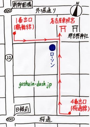 名古屋東照宮へのアクセス(地図)