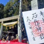 石作神社(長久手市)で御朱印を頂いたよ~社務所は基本的に閉まってる