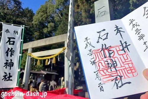 石作神社(愛知県長久手市)の御朱印