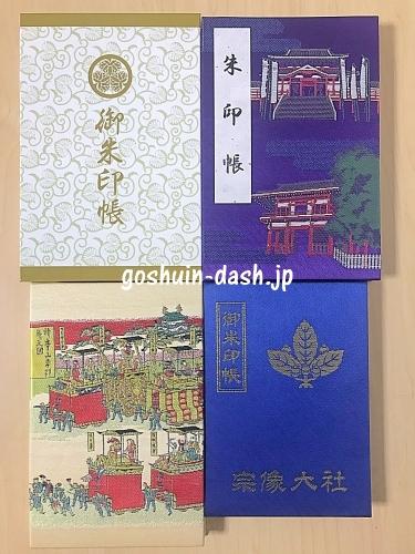 名古屋東照宮の御朱印帳のサイズ