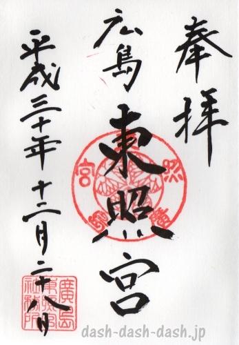 広島東照宮の御朱印
