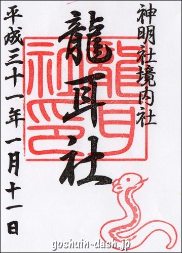 龍耳社(猪子石神明社境内社)の御朱印