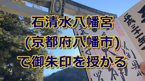 石清水八幡宮の御朱印(一ノ鳥居前)