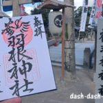 鶴羽根神社(広島)の御朱印と御朱印帳を紹介するよ【鶴がかわいい】