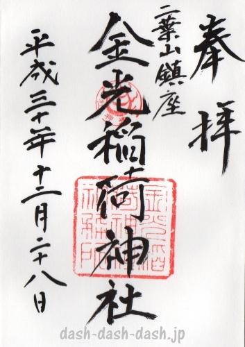 金光稲荷神社の御朱印