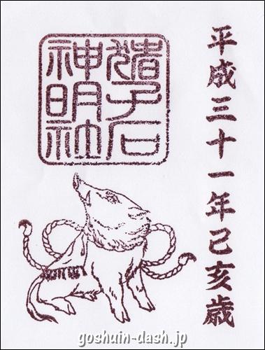 猪子石神明社(名古屋市名東区)限定御朱印(亥年)