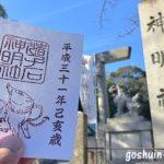 猪子石神明社で御朱印を頂いたよ【名古屋のイノシシ神社&耳の神様】