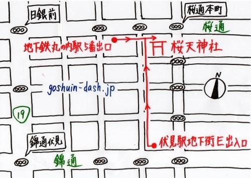 桜天神社へのアクセス