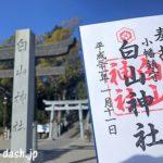 小幡白山神社で御朱印を頂いたよ【名古屋市守山区・小幡駅から5分】