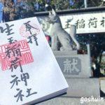 生玉稲荷神社で御朱印を頂いたよ【名古屋地区最大級のお稲荷さん】