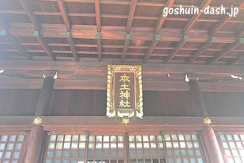本土神社拝殿02