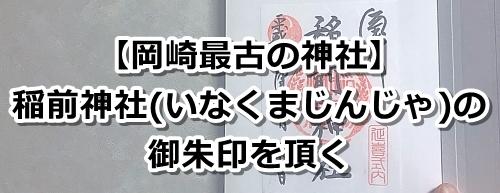 稲前神社(岡崎市)の御朱印03
