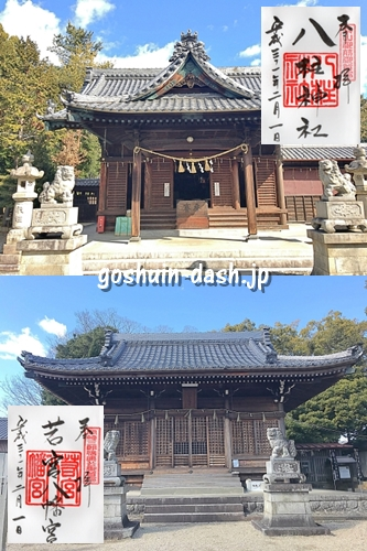 八柱神社と若宮八幡宮の御朱印(岡崎市)