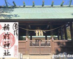 稲前神社(岡崎市)の拝殿と御朱印
