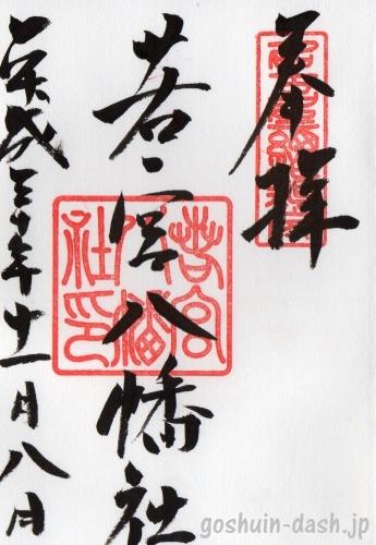 若宮八幡社(名古屋市)の通常御朱印