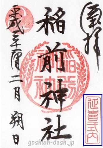稲前神社の御朱印