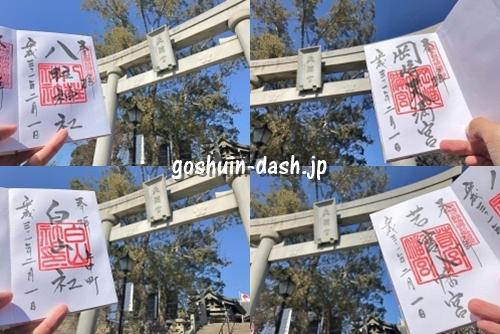 岡崎天満宮・八柱神社・若宮八幡宮・白山神社の御朱印