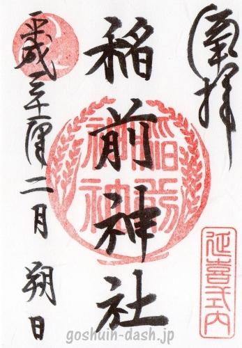 稲前神社(岡崎)の御朱印