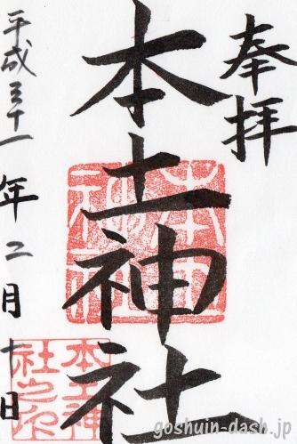 本土神社の御朱印