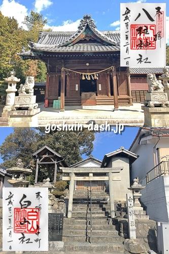 八柱神社と白山神社の御朱印(岡崎市)