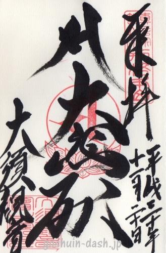 大須観音の御朱印(種類大悲殿)01