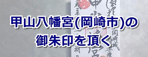 甲山八幡宮(岡崎市)の御朱印01