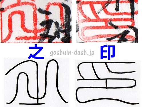 御朱印の篆刻(之印)